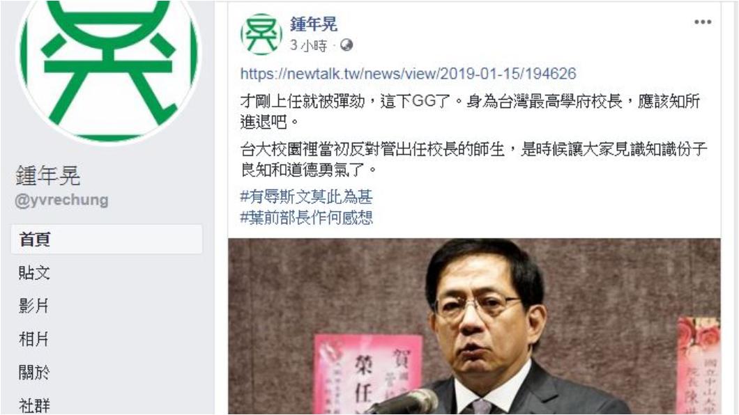 圖/翻攝自鍾年晃臉書