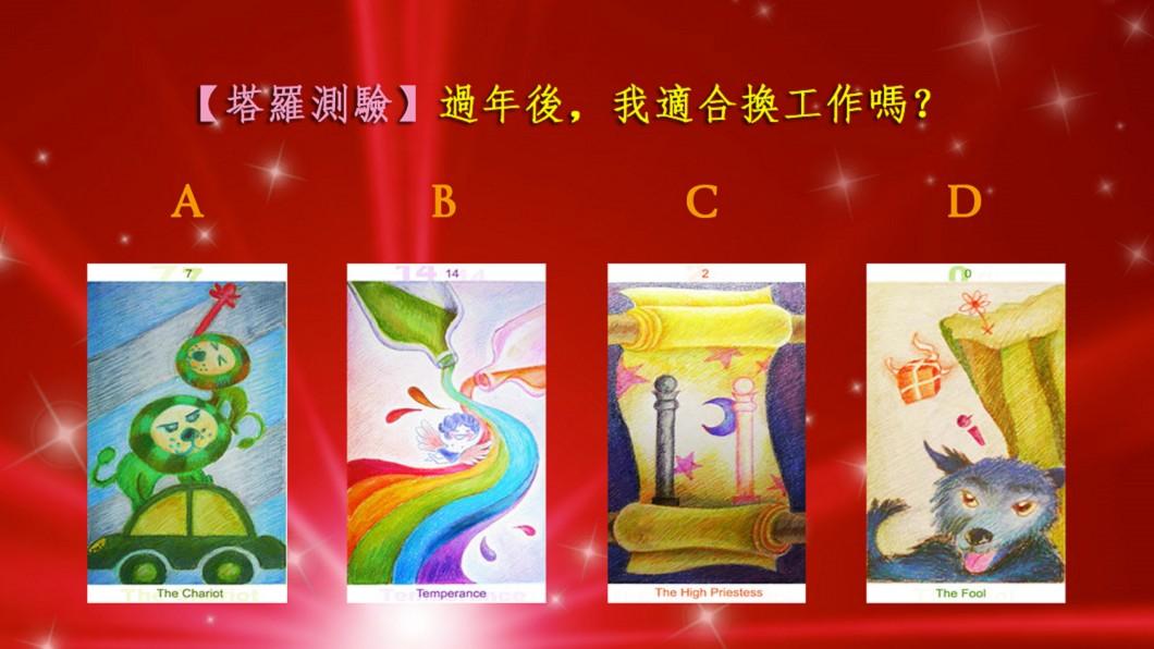 圖片來源:夢幻樂園塔羅日誌 Fantasyland Tarot Journal Published by Look Tarot Press Taiwan 年終不多覺得委屈? 了解過年後你該換什麼工作