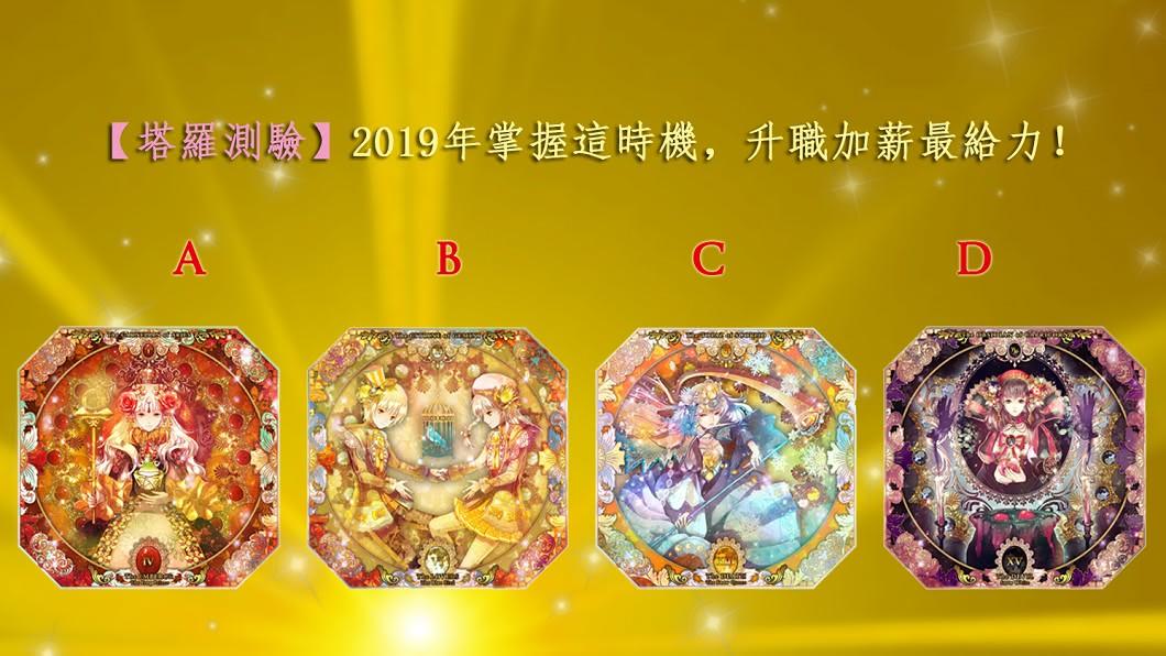 圖片來源:《璀璨童話:寶石公主塔羅牌》Jewelrincess of Fairytale: Jewel Princess Tarot 2019年想升職加薪? 把握這些時機開口準沒錯