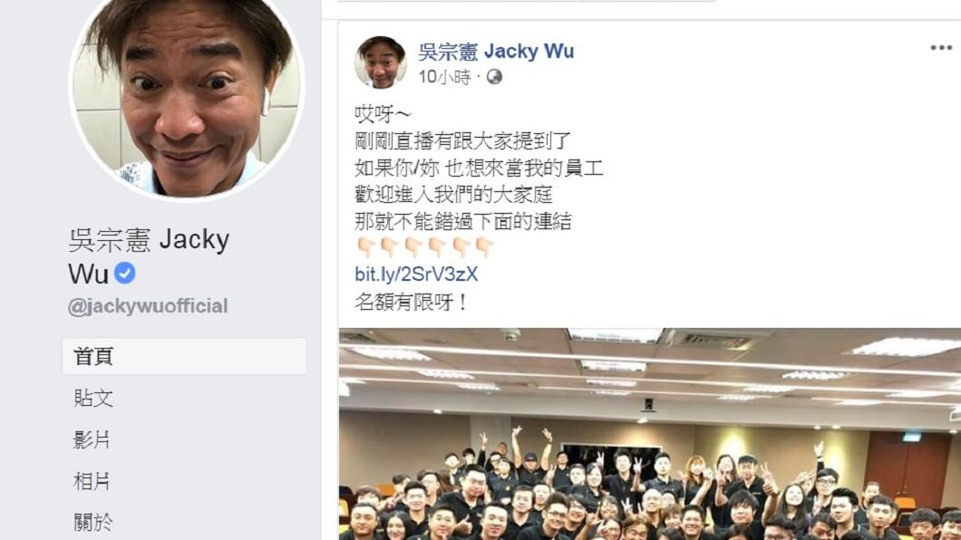 吳宗憲直播完隨即在臉書貼出徵才資訊。(圖/翻攝自吳宗憲臉書)
