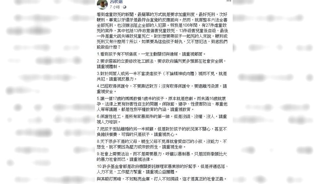 針對虐童案,呂秋遠律師提出10點建議。圖/翻攝自呂秋遠臉書