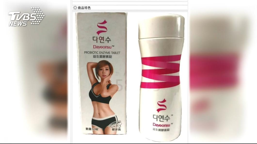 圖/TVBS 鄭多燕代言減肥藥 被驗出瀉藥成分