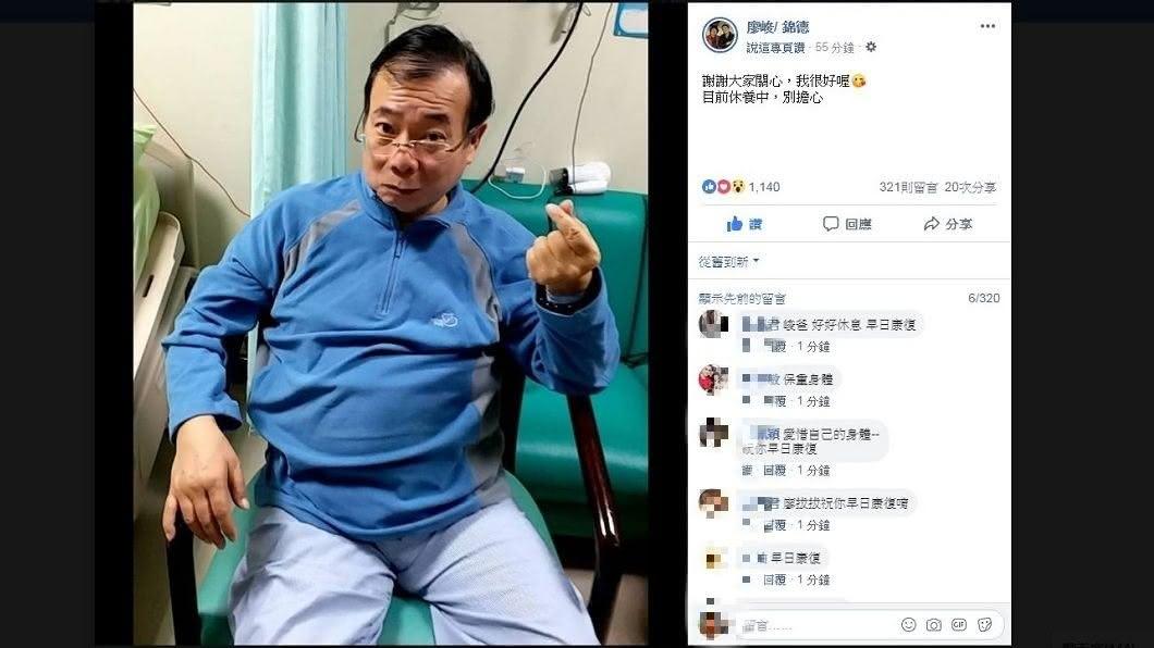 廖峻17日晚間在臉書粉絲團發文提到自己現在狀況很好,要大家別擔心。圖/翻攝「廖峻/ 錦德」臉書