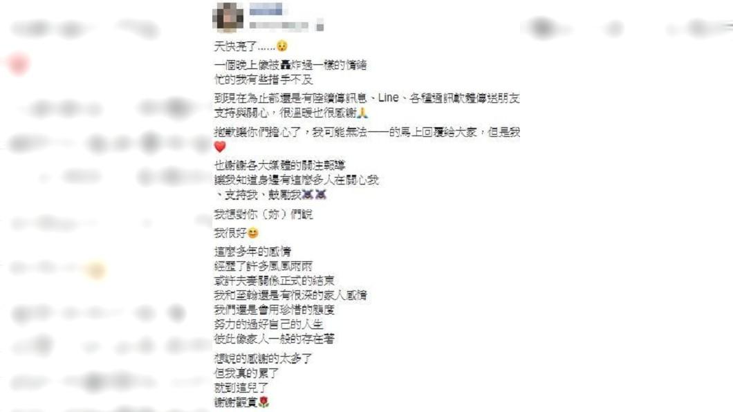 圖/翻攝自Vivian臉書