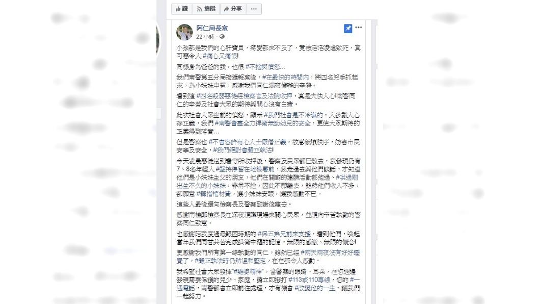 圖/翻攝自阿仁局長室臉書