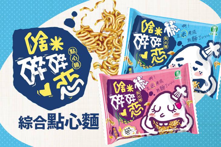 一起買米趣!支持臺灣在地農特產品,就是現在啦!