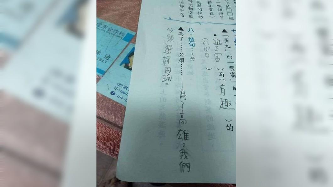 圖/翻攝自韓國瑜後援會臉書社團 國小生造句…12字支持韓國瑜 網大讚:有前途!