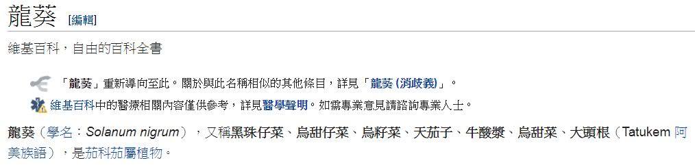 龍葵。圖/翻攝自維基百科
