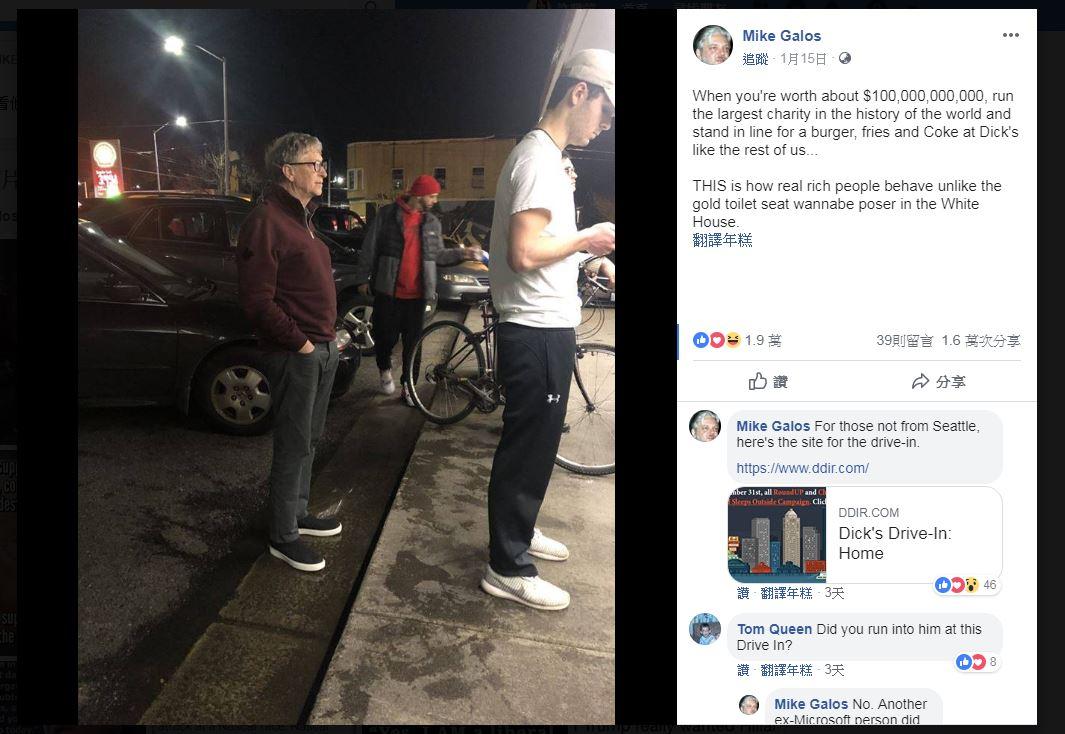 蓋茲意外被前員工在速食店門口排隊買漢堡。。(圖/翻攝自Mike Galos臉書)