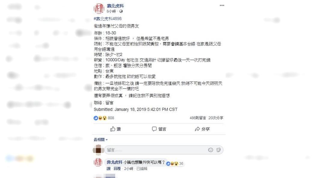 圖/翻攝靠北虎科臉書