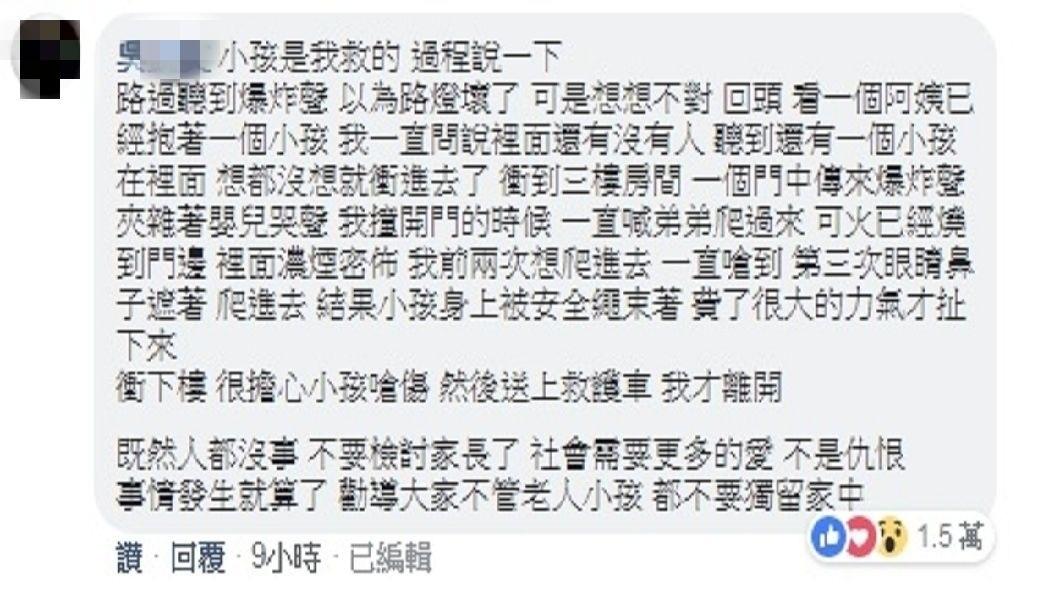 事後救人的高三生在臉書發文,希望大家停止批評這對夫母,獲得網友們的讚賞。(圖/翻攝自臉書)