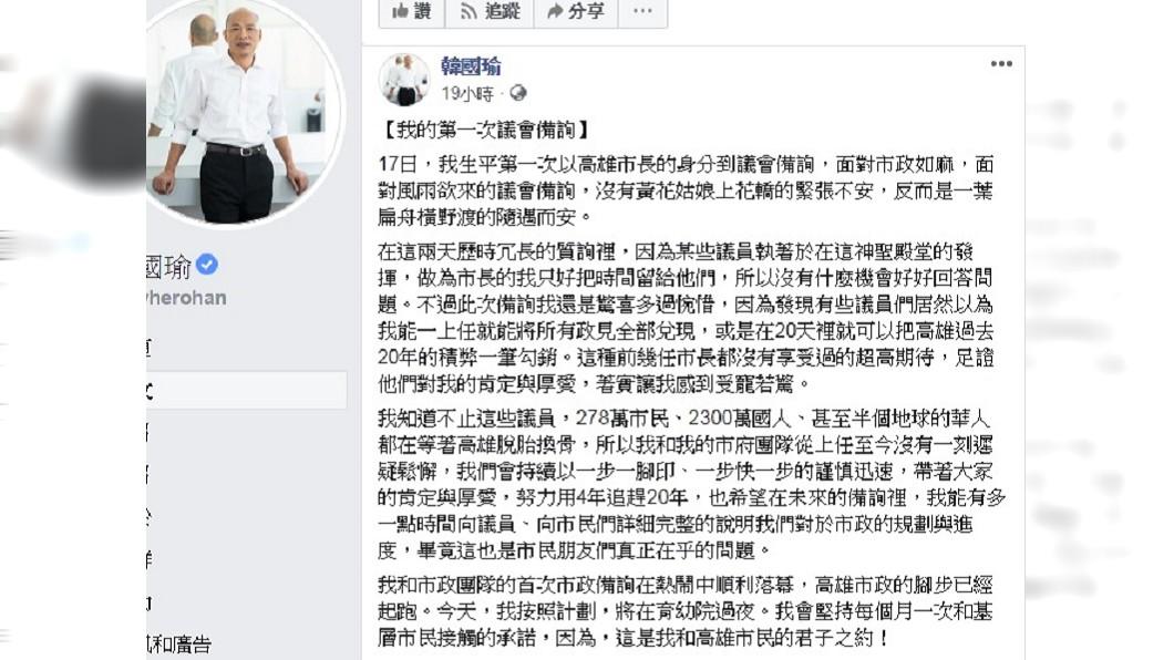 結束議會備詢處女秀後,韓國瑜在臉書上抒發心情。圖/翻攝自韓國瑜臉書