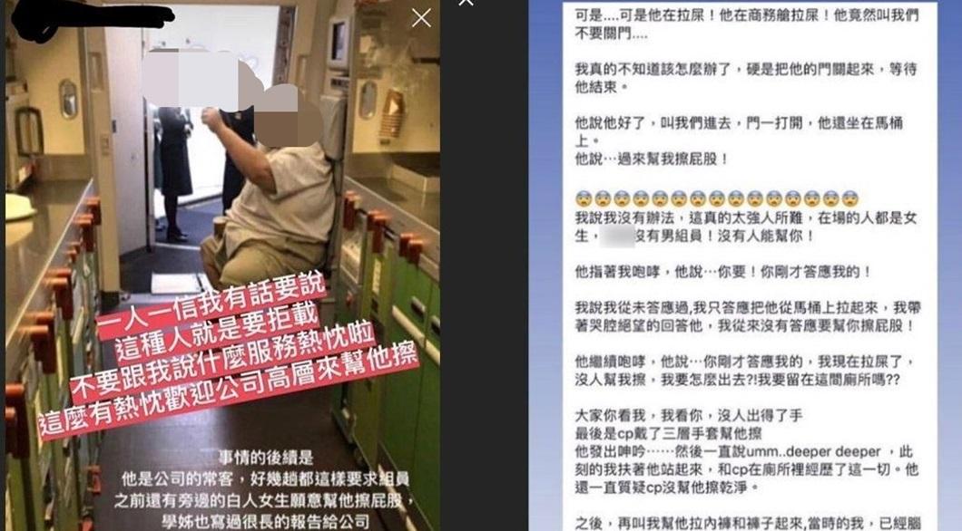 空姐上網PO文,揭露自己被男乘客逼要幫忙擦屁股。圖/網友提供