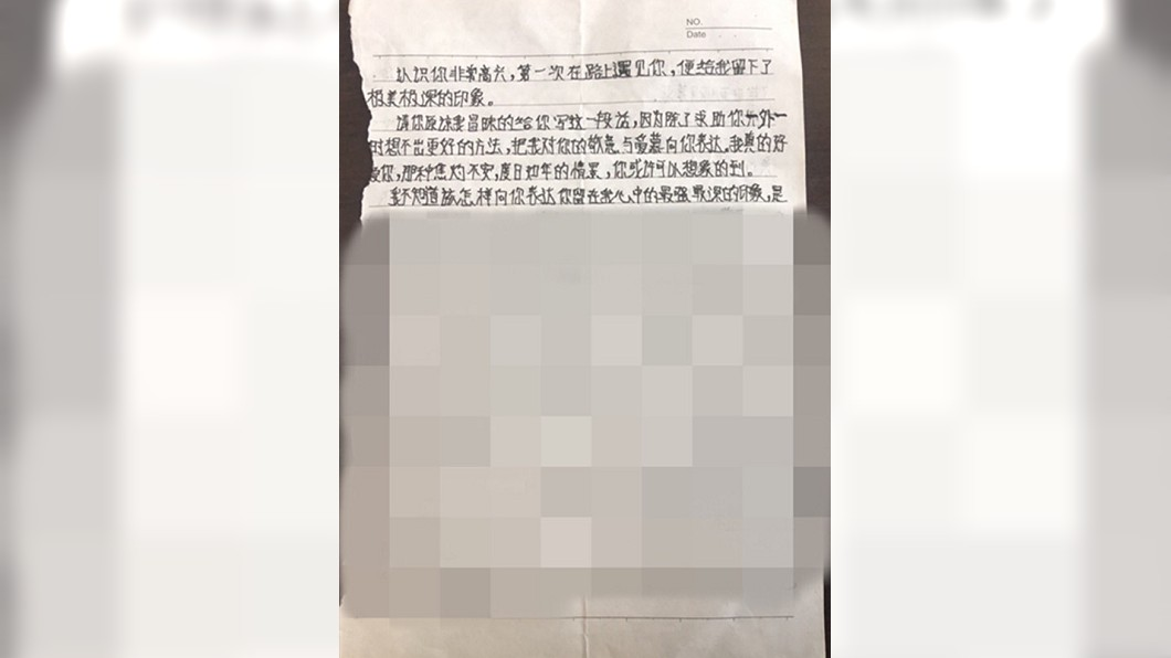 男子寫的「淫穢」情書。圖/澎湃新聞