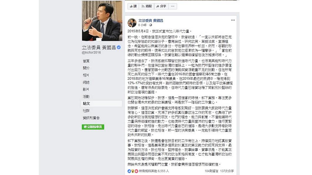 圖/翻攝自立法委員 黃國昌臉書