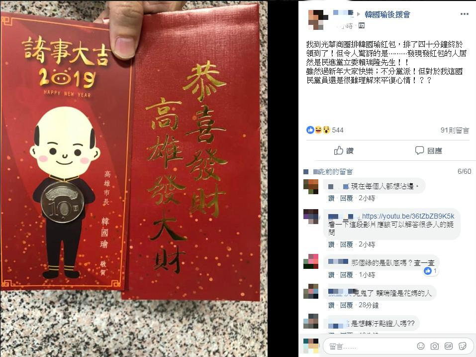 圖/翻攝自韓國瑜後援會臉書