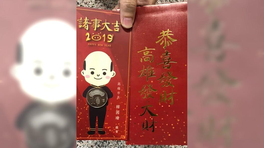 圖/翻攝自韓國瑜後援會臉書 搶韓國瑜限量紅包「發放人是民進黨的他」 韓粉心情複雜