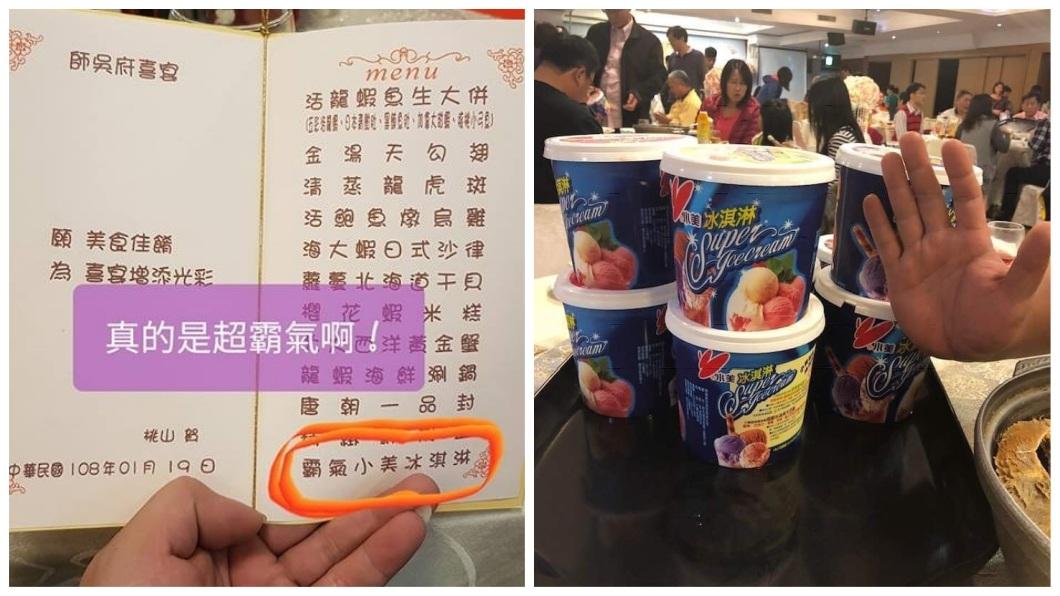 有網友分享去吃喜宴時,甜點竟然是小美冰淇淋。(圖/翻攝自爆廢公社公開版) 「霸氣小美冰淇淋」有多狂?他看到本尊驚呆