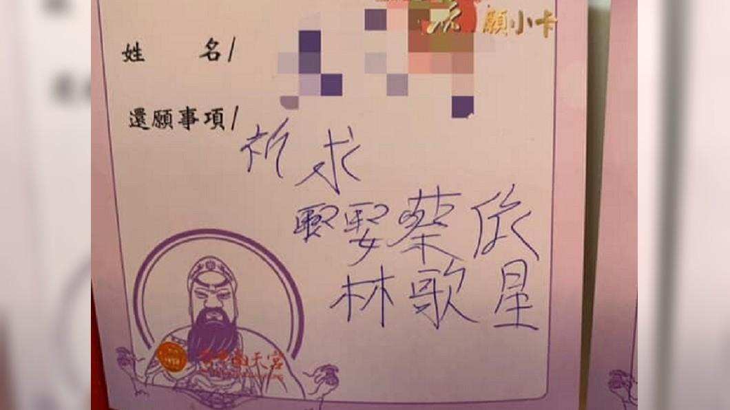 網友貼出看到的許願小卡。圖/翻攝自爆廢公社臉書