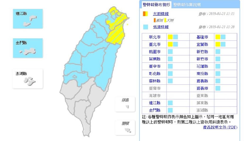 17縣市發布低溫特報。圖/中央氣象局 強烈大陸冷氣團來襲 17縣市發布低溫特報