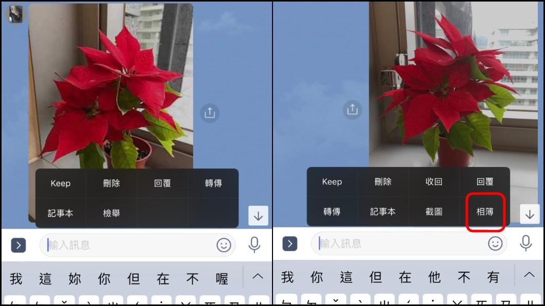 左圖為更新前,沒有「相簿」功能。現在只要長按照片,就會跳出「相簿」選項,讓用戶將照片加入相簿的過程變得更簡單。圖/TVBS