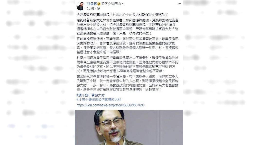 圖/翻攝洪孟楷臉書