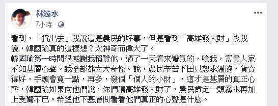 民進黨大老林濁水今日(22)再度發文回嗆韓國瑜。(圖/翻攝自林濁水臉書)