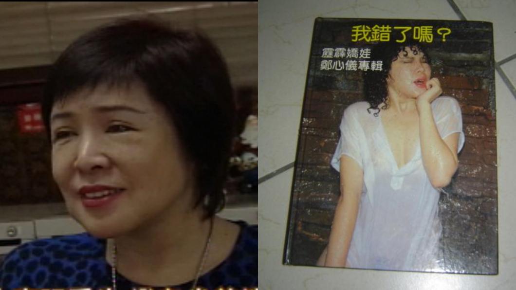 鄭惠中曾出過寫真集。圖/TVBS資料畫面、翻攝自321二手書店