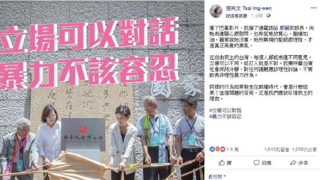 蔡英文發文力挺鄭麗君譴責暴力行為。圖/翻攝自蔡英文臉書