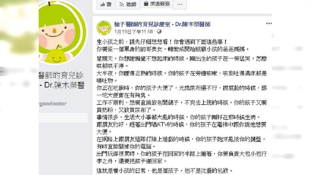 圖/翻攝自柚子醫師臉書