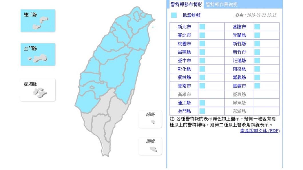 氣象局今晚針對全台18縣市發布低溫特報。圖/中央氣象局
