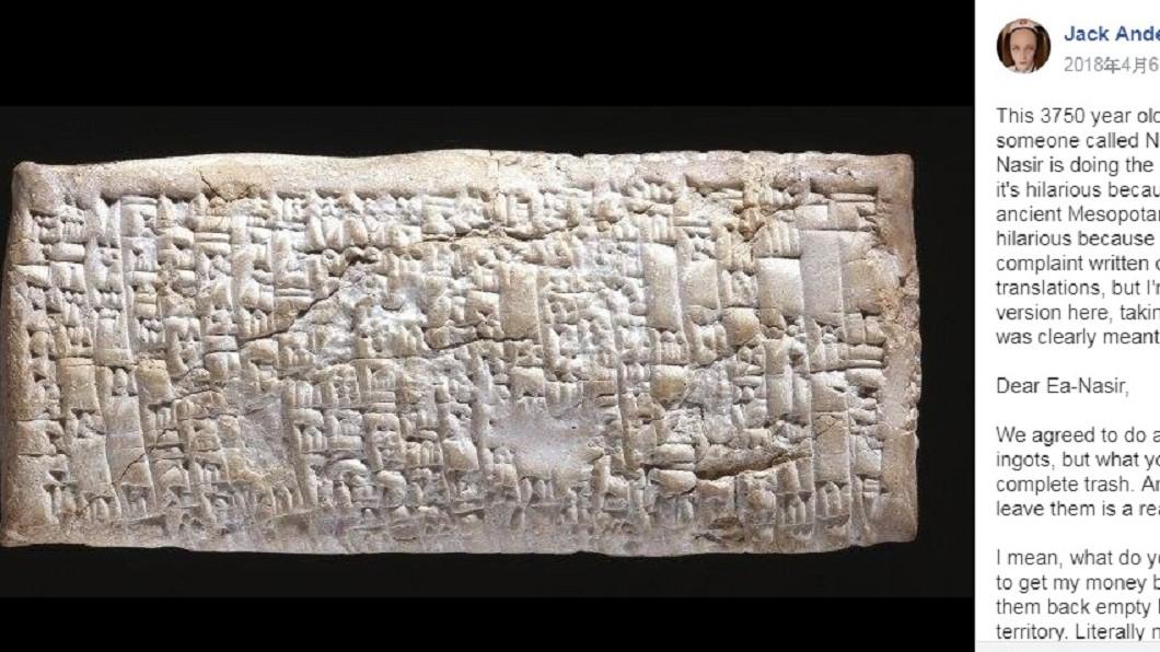 圖/翻攝自「Jack Anderson」臉書 他4千年前寫客訴信 抱怨黑心商人賣爛貨不還錢