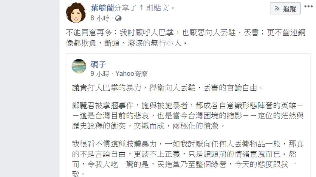 翻攝/葉毓蘭臉書