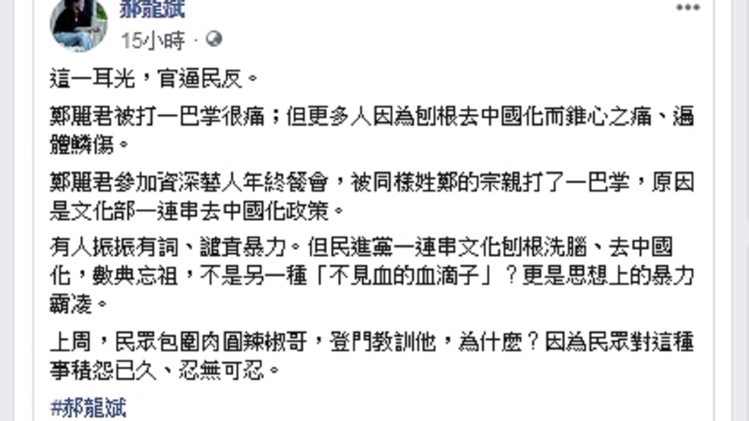 圖/翻攝自郝龍斌臉書