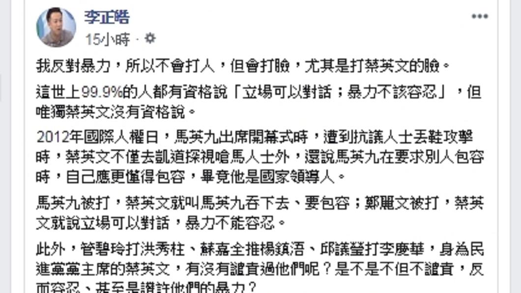 蔡英文發文力挺鄭麗君譴責暴力行為,李正皓開酸唯獨她沒資格。圖/翻攝自李正皓臉書