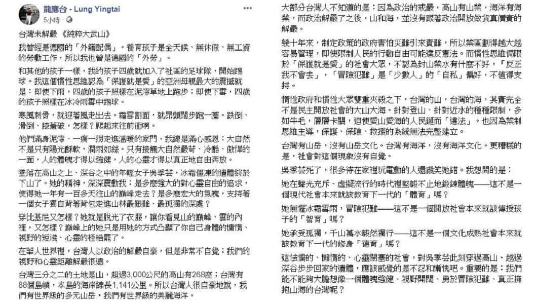 圖/翻攝自龍應台臉書