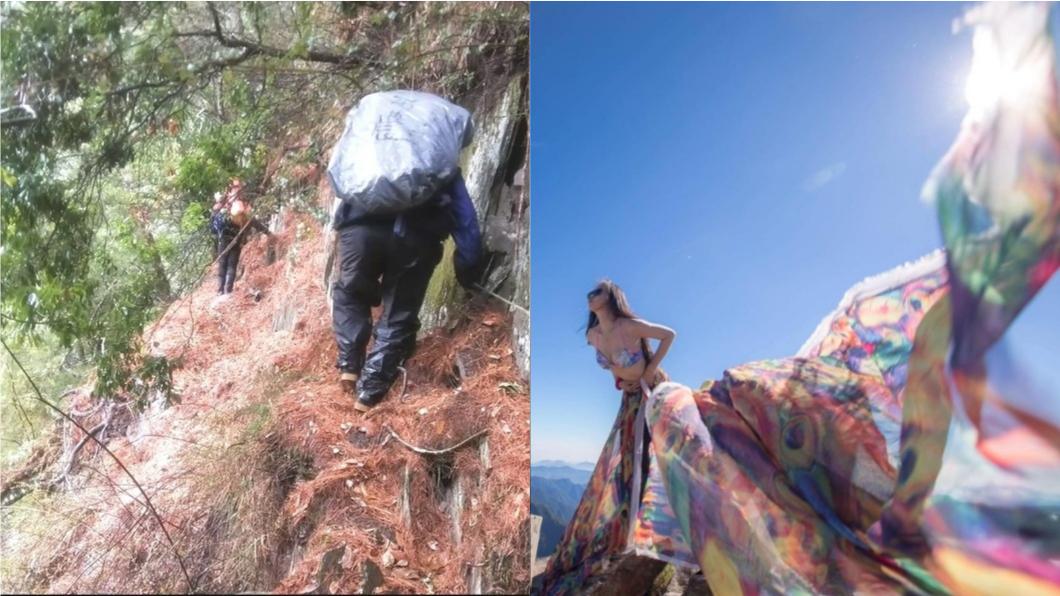 圖/TVBS、翻攝G哥比基尼的高山足跡臉書 「比基尼G哥」遇難墜谷亡 245萬搜救費不追償