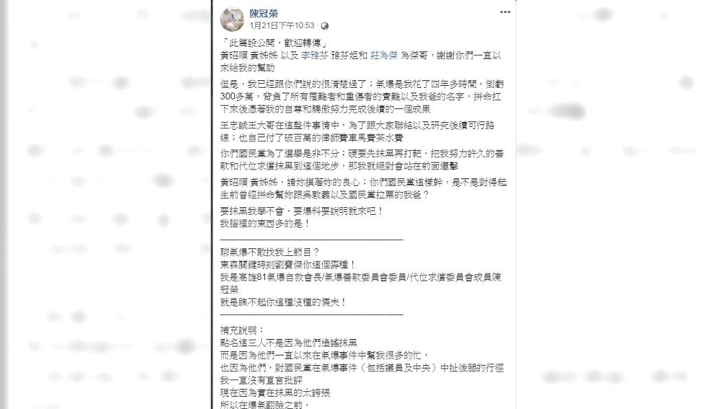 圖/翻攝自陳冠榮臉書