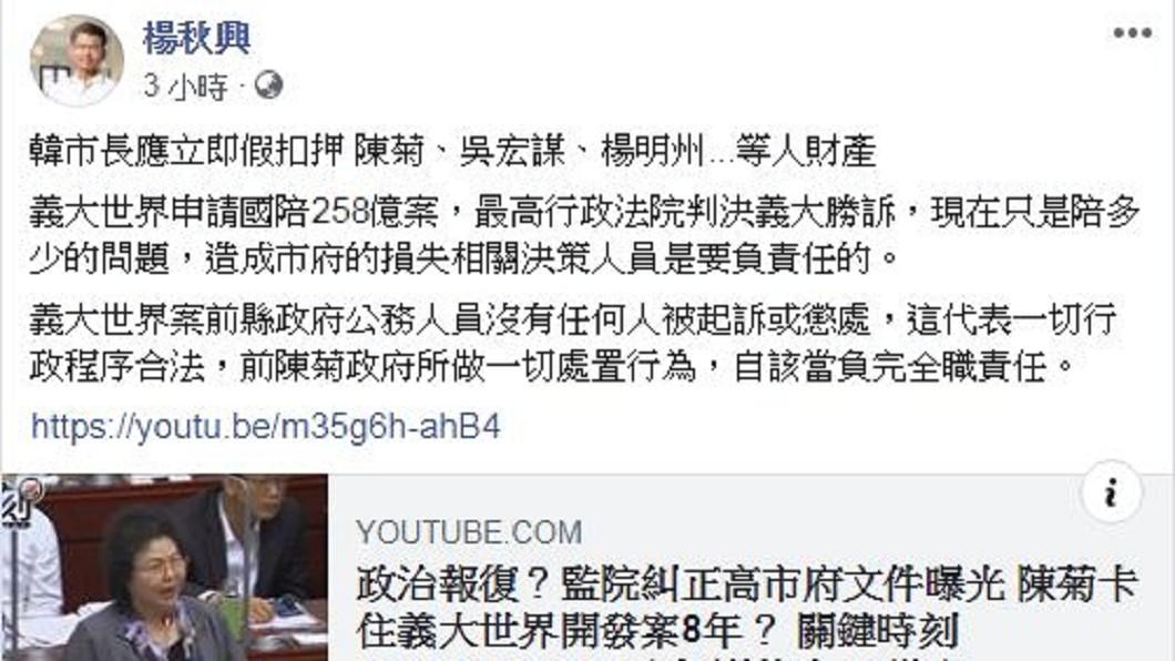 圖/翻攝楊秋興臉書