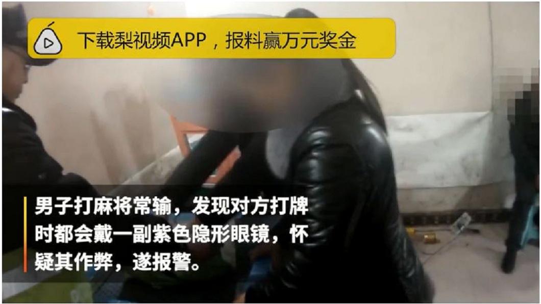 警方事後老千的車上起出做案物品,他從去年底一共贏了超過45萬元台幣。(圖/翻攝自梨視頻)