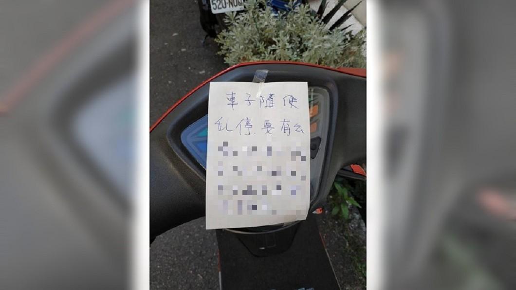 圖/爆怨公社 機車停家門前被貼「找警察」 她火氣上來紅筆字回嗆