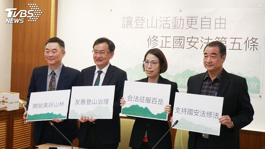 圖/中央社 讓登山活動更自由 立委促速修國安法