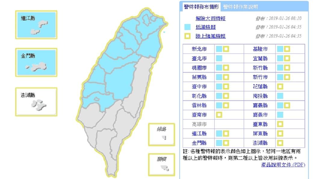 中央氣象局今(26日)針對16縣市發布低溫特報。圖/中央氣象局
