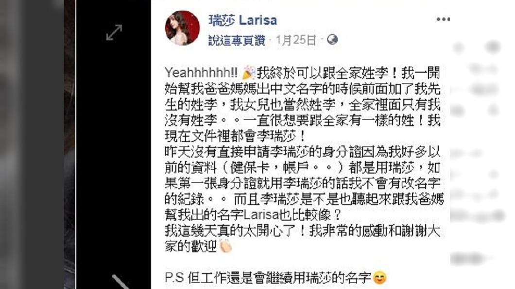 瑞莎開心宣布名字改為「李瑞莎」。圖/翻攝自瑞莎臉書