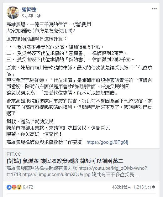 羅智強今天在臉書砲轟陳菊,企圖洗腦災民不要提國賠。(圖/翻攝自羅智強臉書)