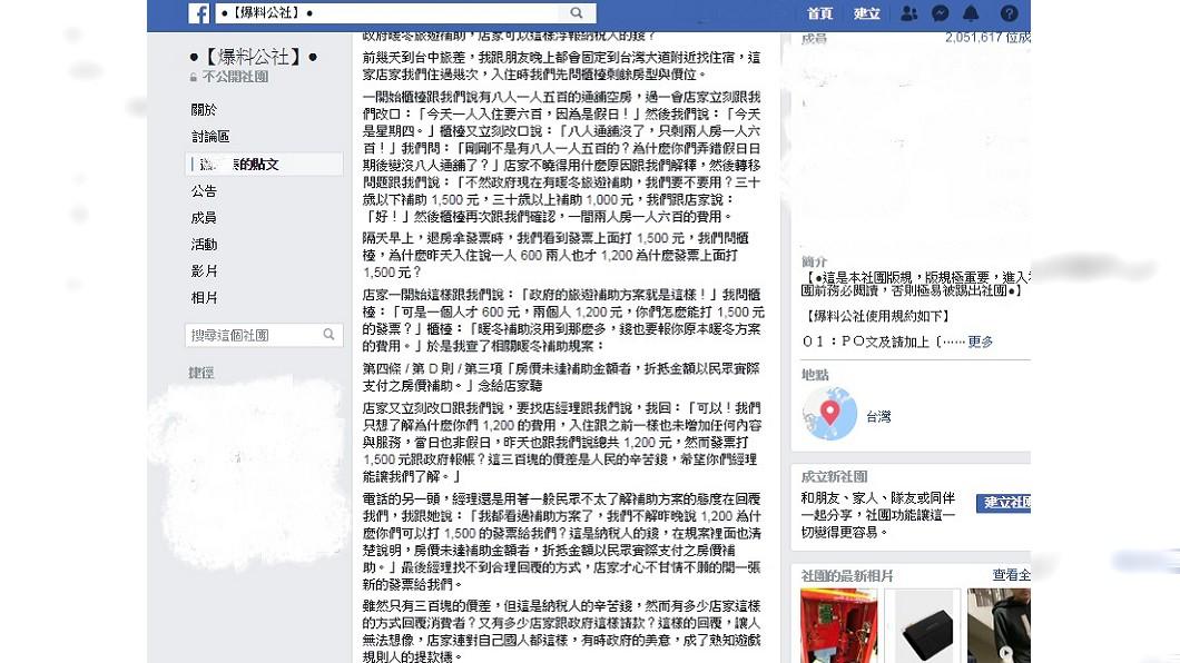 圖/翻攝自臉書「爆料公社」