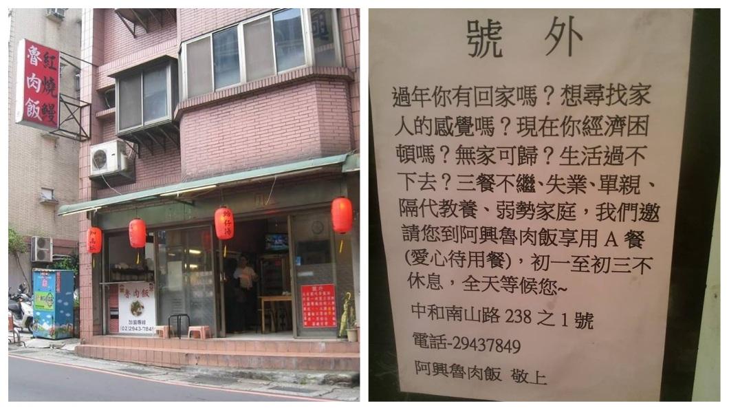不少網友看到老闆的暖心舉動,紛紛表示願意捐款幫助。(圖/合成圖,翻攝自阿興魯肉飯臉書粉絲團)