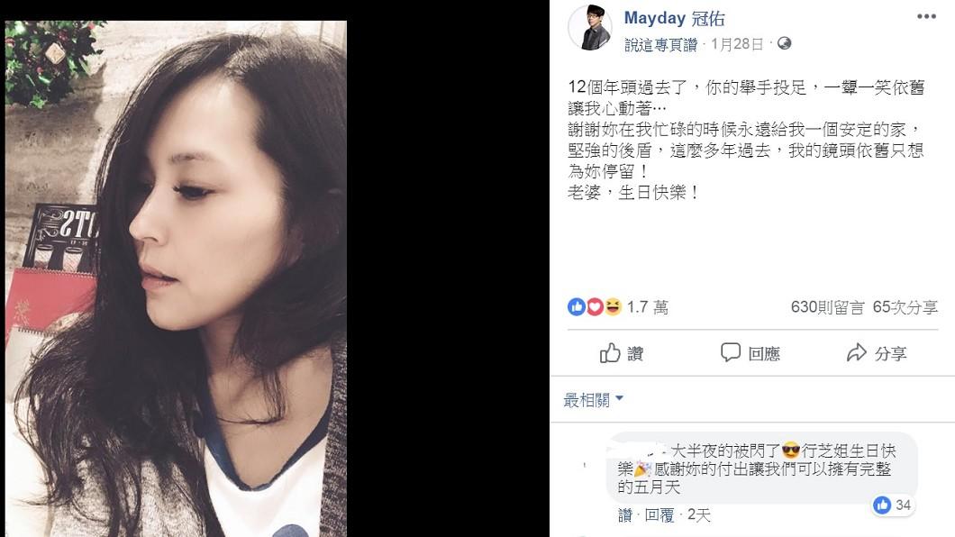 圖/翻攝自五月天冠佑臉書