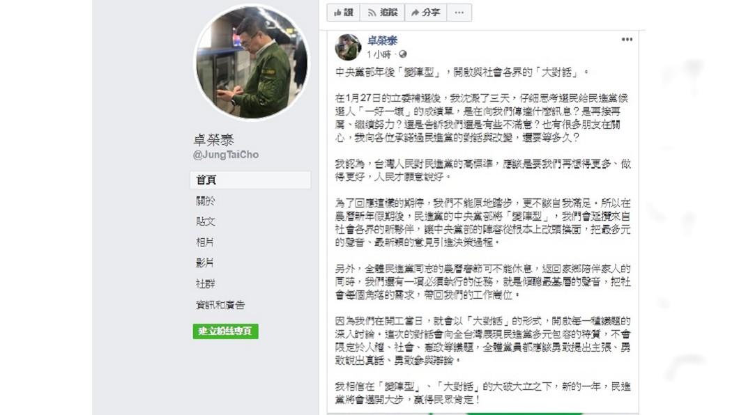 圖/翻攝自卓榮泰臉書