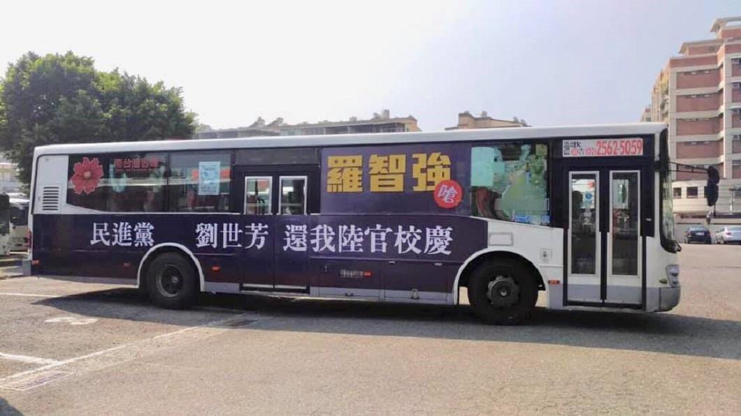 羅智強「民進黨劉世芳還我陸官校慶」第1輛嗆聲公車一上路就被拆除。圖/羅智強臉書 嗆聲公車上路就「被消失」 羅智強批綠委:越拆我越嗆!